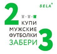 SELA 2=3 на мужские футболки с принтом!
