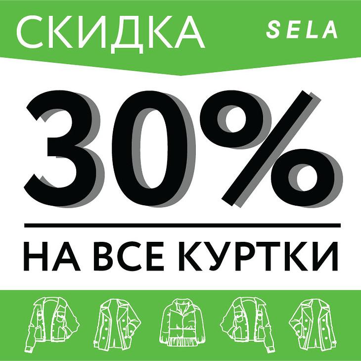 Это не шутки! Скидка 30% на все куртки! — Аврора Молл 20b01911e38