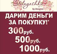В Stilnyashka: