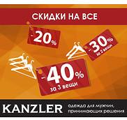 «Клиентские дни» в Kanzler