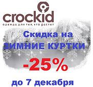 -25% на зимние куртки в Crockid