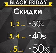 Black Friday в KANZLER!