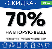 Мужской день в SELA! 70% на вторую вещь!