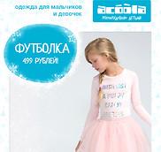 Новогодние футболки от 499 руб. в Acoola