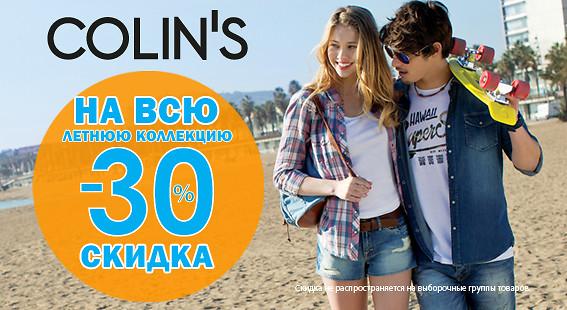 02b6dc3d19908d COLIN'S Летние скидки 30% — Аврора Молл