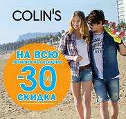 COLIN'S Летние скидки 30%