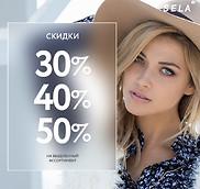 30, 40, 50%! В SELA - модный ценопад!