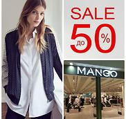 Скидки до 50% в MANGO!
