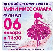 Финал конкурса «Мини Мисс Самара»