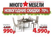 Новогодняя распродажа в «Много Мебели»!