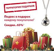В НАШЕ ЗОЛОТО подарки и скидки до 65%