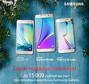 До 15 000 рублей в подарок от Samsung