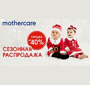 Скидки до 40% в Mothercare!