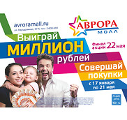 Выиграй миллион рублей в Аврора Молл