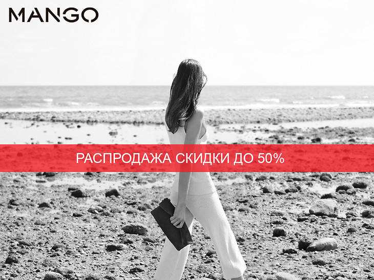 2fcc234269f3 Летняя распродажа в магазине MANGO! — Аврора Молл