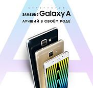 Новые Samsung Galaxy A уже в продаже!
