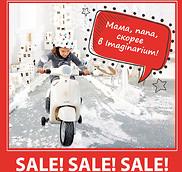 Распродажа в Imaginarium