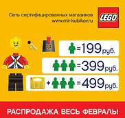 Распродажа сборных минифигурок LEGO®.