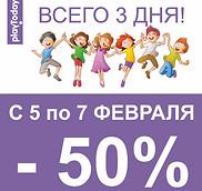 Playtoday Скидка 50%.
