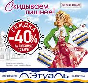 Скидка -40% на любимые товары!