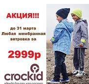 Любая фирменная ветровка Crockid за 2999