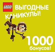 Выгодные каникулы с LEGO®!