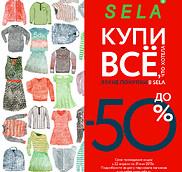 Невероятная распродажа в магазине SELA!