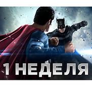 1 неделя до: Бэтмен против Супермена!
