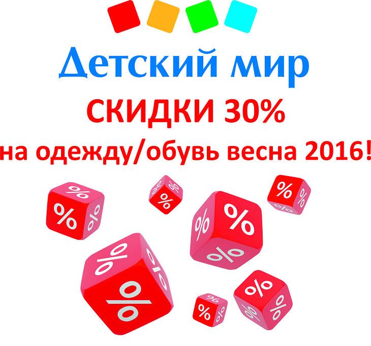 b63af7c30096 Скидки 30% на новую коллекцию! — Аврора Молл