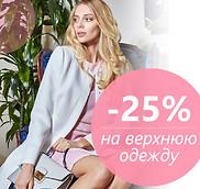 - 25% на верхнюю одежду в ZARINA!