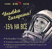 Уникальная акция «Улыбка Гагарина»