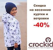 Скидка на весенние куртки -40%