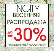 Весенняя распродажа в INCITY началась!