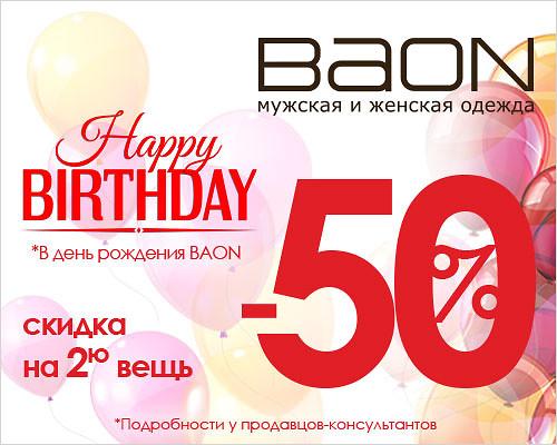beae5fe032e8 Скидка 50% в магазине BAON! — Аврора Молл