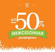 Cкидки в KANZLER до 50%