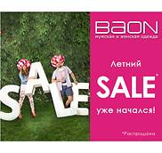 Лето – время приятных покупок в BAON!