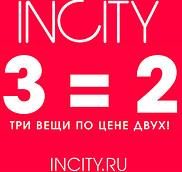 В магазинах INCITY АКЦИЯ 3=2!