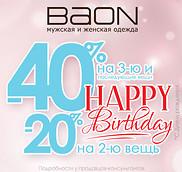 День Рождение BAON!