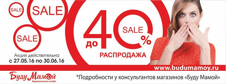 5724e65b1854 Скидки до 40% на одежду в Буду Мамой! — Аврора Молл