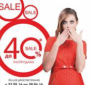 Скидки до 40% на одежду в Буду Мамой!