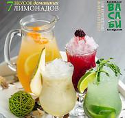 Освежающие лимонады в ВАСАБИ!