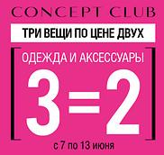 3 вещи по цене 2 в Concept Club!