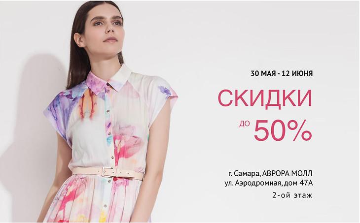 61cfb137453 В магазине Charuel скидки до 50% на ВСЕ! — Аврора Молл