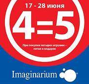 Новая акция «4=5» от Imaginarium