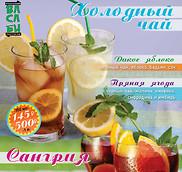 Освежающие напитки в Васаби