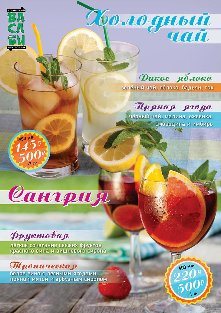 166ee5e8b Освежающие напитки в Васаби — Аврора Молл