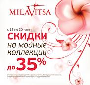 В Милавице скидки от 20% до 35%
