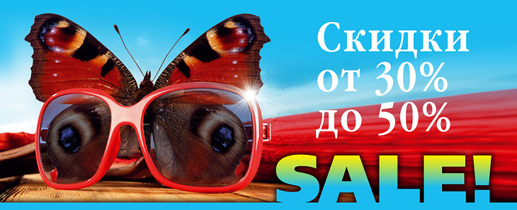 6fb239e03 Скидки до 50% в сети «Роскошное зрение»! — Аврора Молл
