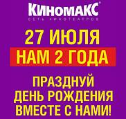 День рождения кинотеатра Киномакс!