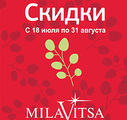 Скидки до 50% в Милавице!